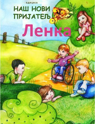 deca-ometena-u-razvoju