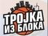 Sutra humanitarni turnir ''Trojka iz bloka'' u Borči